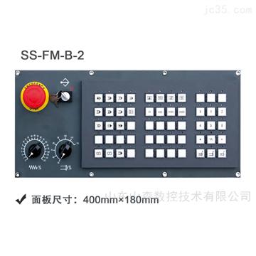 SS-FM-B-2西门子数控系统面板
