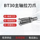 BT30主轴拉刀爪