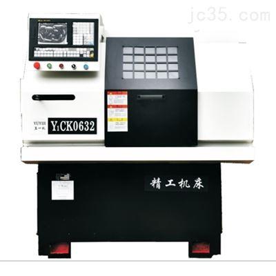 CK0632高精度数控车床厂