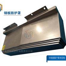 鼎泰850机床Y轴导轨钢板防护罩拉板盖板护盖