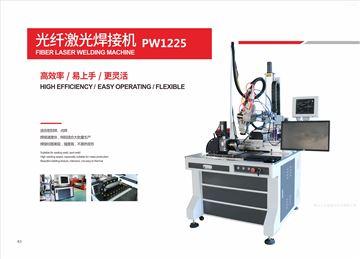 PW1225平麵光纖激光焊接機