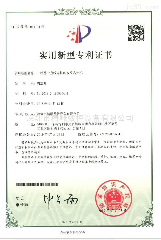 实用新型专利证书-一种基于直线电机的双头高光机