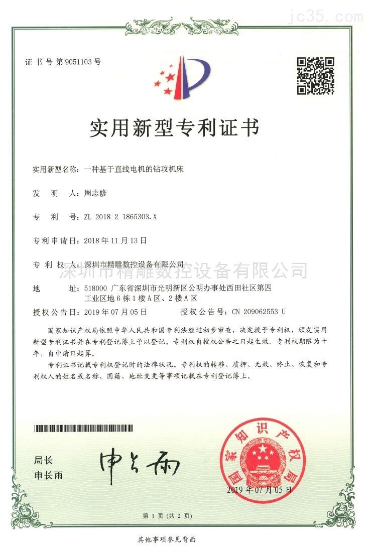 实用新型专利证书-一种基于直线电机的钻攻机床