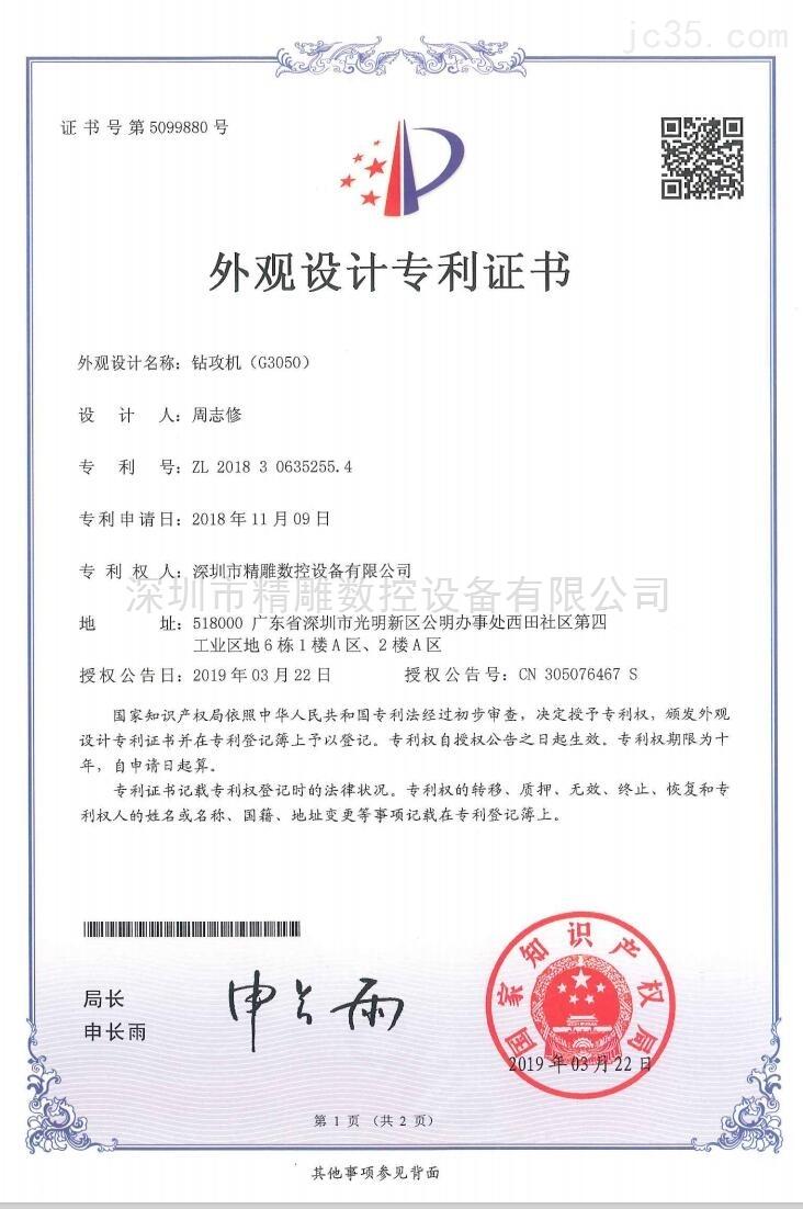 外观设计专利i证书-钻攻机(G3050)