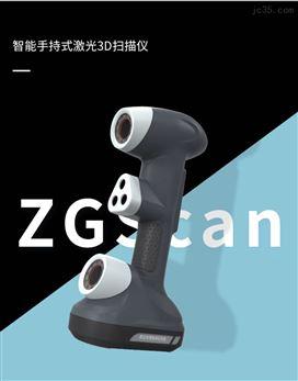 智能手持式激光 3D 扫描仪