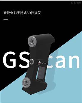 中观智能 手持式 3D 扫描仪