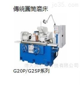 G20P-5M/NC中国台湾主新德传统圆筒磨床