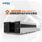 LF6025GA高功率交换台板材激光切割机6025GA