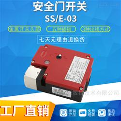 SS/E-03加工中心/车床/机器人用防护门开关