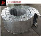 上海金属不锈钢拖链坦克链