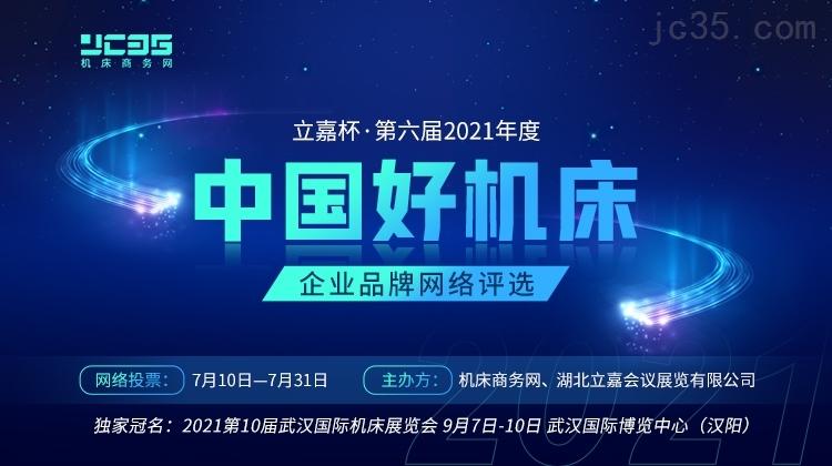 深圳中德焊邦科技网络评选活动