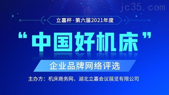 武汉机床宣传视频