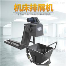 输送铁削机床自动链板排屑机