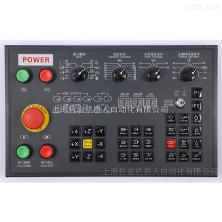 数控加工中心操作面板