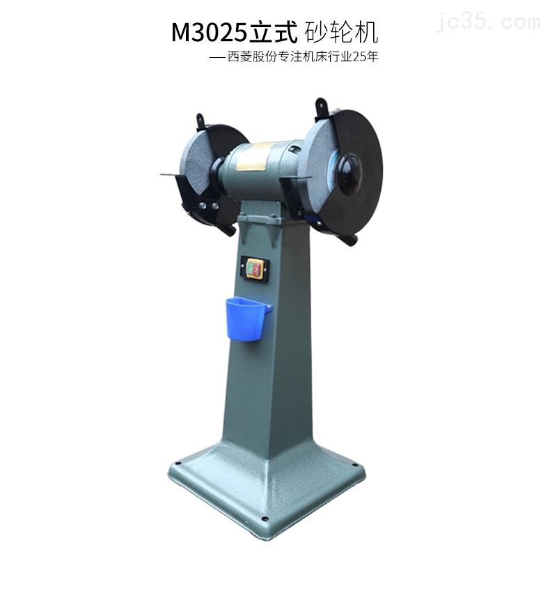 西菱台式砂轮机小型工业级立式重型磨刀机