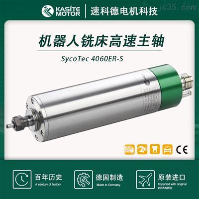 4060ER-S进口高速精密电主轴