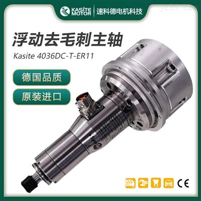 4036DC-T-ER11Kasite大扭矩去毛刺主轴