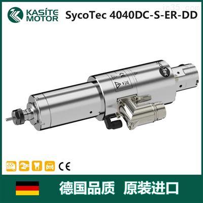 4040 DC-S-ER-DD精密高速主轴