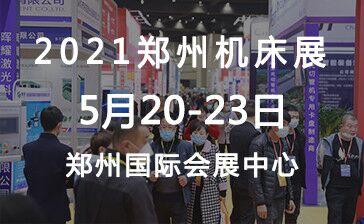 第17屆中國鄭州工業裝備博覽會