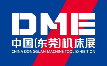 2021DME中國(東莞)機床展——爆款機床 億元補貼