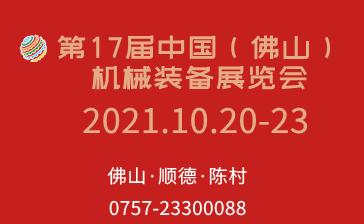 第17屆中國(佛山)機械裝備展覽會
