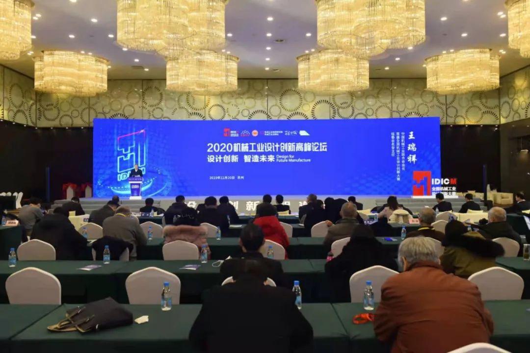 """2020""""遨博杯""""首屆全國機械工業設計創新大賽決賽暨2020機械工業設計創新高峰論壇舉行"""