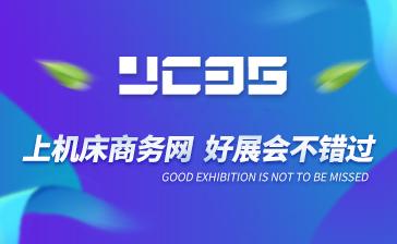 2021中國淮安國際工業裝備博覽會