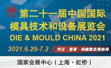 第二十一屆中國國際模具技術和設備展覽會(DMC2021)