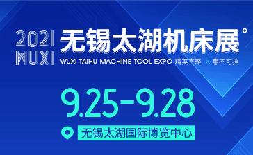 WIIE2021第39屆無錫太湖國際機床及智能工業裝備產業博覽會