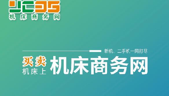 機床商務網亮相SME中國(蘇州)機床展 C1-06-3展位虛席以待