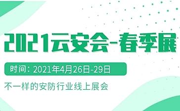 2021云安會-春季展