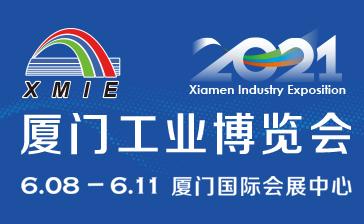 2021廈門工業博覽會/第25屆海峽兩岸機械電子商品交易會