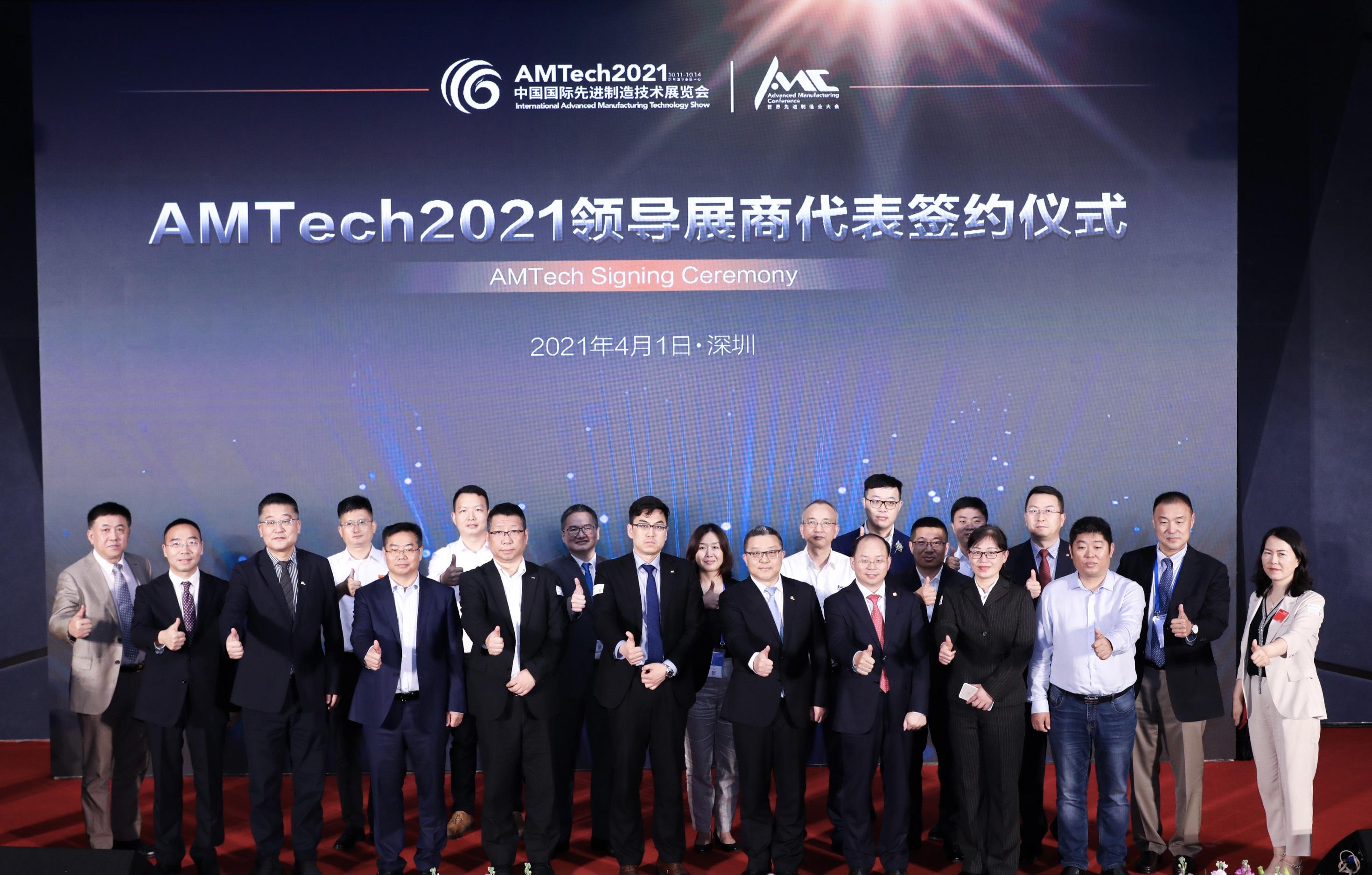 凝心聚力踏新程 AMTech2021領導展商成功簽約