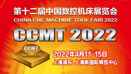 �W�十二届中国数控机床展览�?CCMT2022)