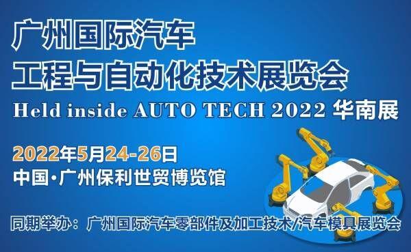 2022 �q�州国际汽�R工程与自动化技术展览会