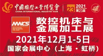 �Q�上���工博会�Q�第23届中国国际工业博览会数控机床与金属加工展