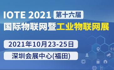 IOTE 2021�W�十六届国际物联� �暨工业物联� �展