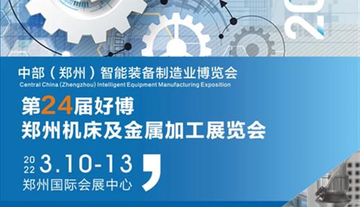 第24屆好博鄭州機床及金屬加工展覽會歡迎您參與!