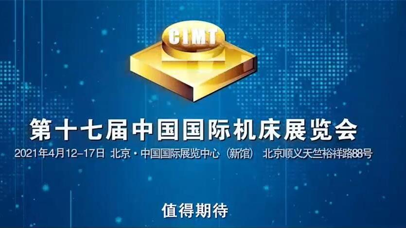 CIMT2021強勢來襲,4月12-17與您相約北京!