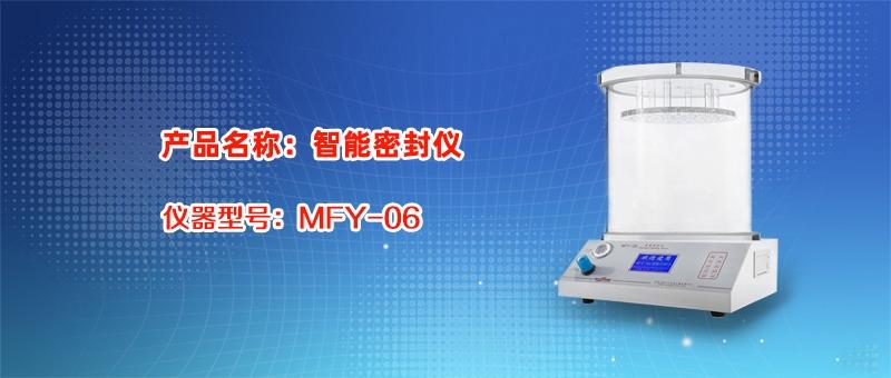 牙膏铝塑复合软管爆破强度仪 密封性测试仪