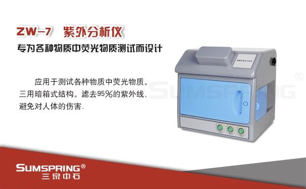<strong>卫生巾可迁移性荧光物质检测用紫外分析仪</strong>