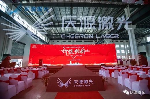 价值创新造利润蓝海 庆源激光2021年度盛典圆满落幕