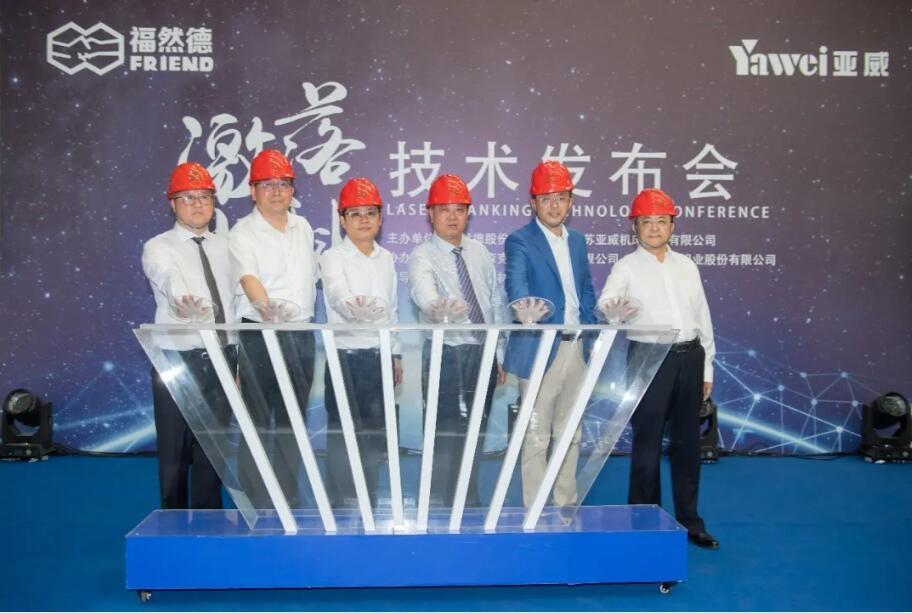 热烈祝贺福然德-亚威激光落料技术发布会圆满成功